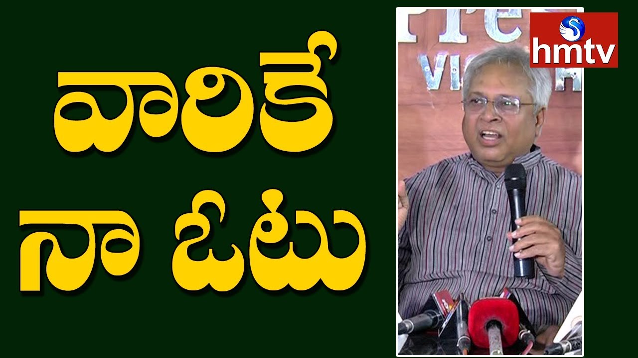 My Vote For Only That Party  Says Undavalli Arun Kumar | Undavalli Arun Kumar Press Meet