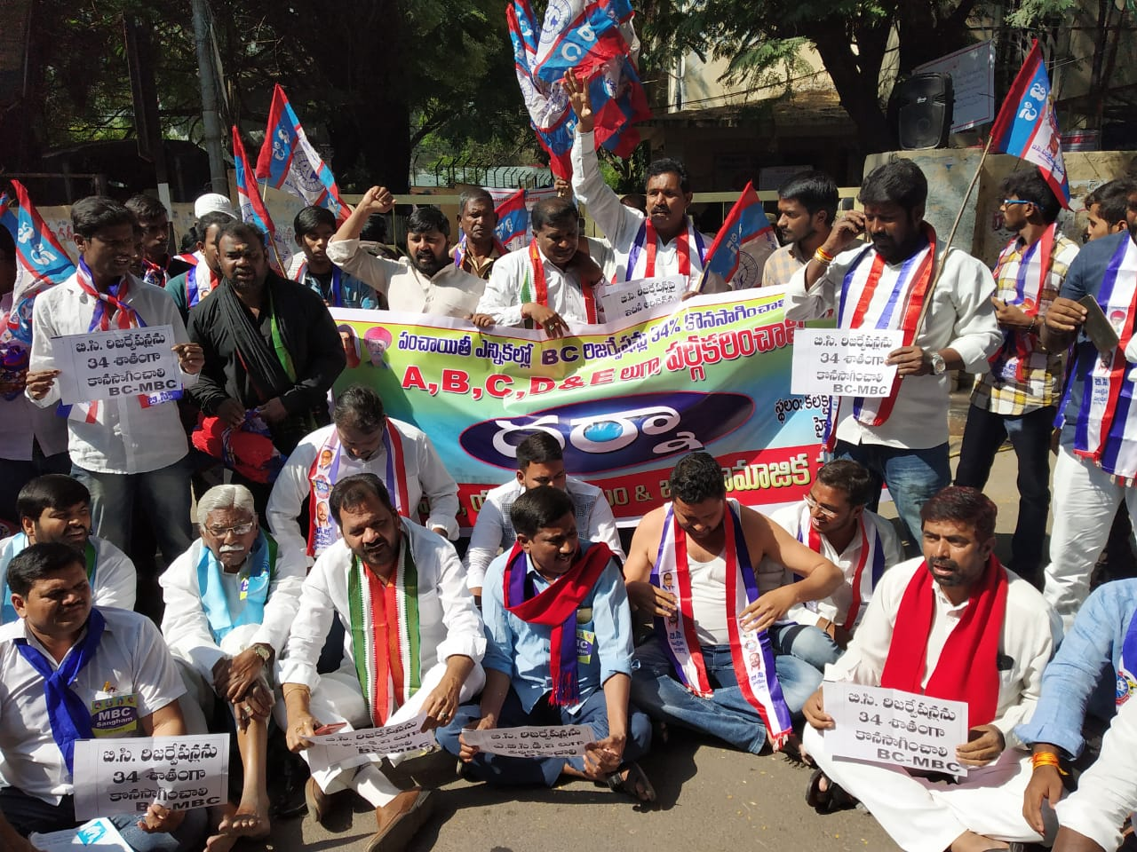 BCs Associations Dharna at Hyderabad Collectorate demanding to roll back BC reservations ordinance
