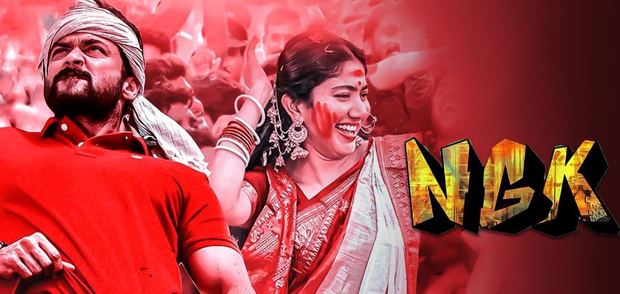 సాదా సీదా NGK
