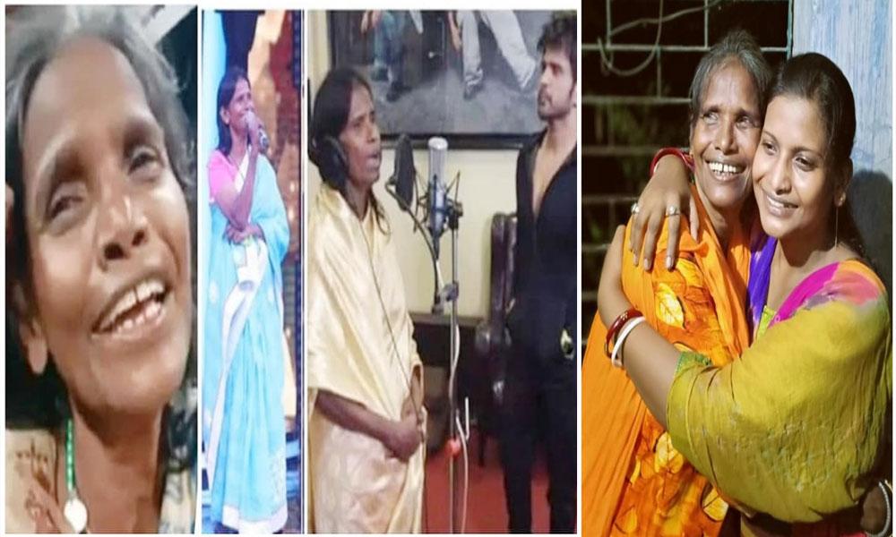 రేణుమండల్ క్యా లైఫ్ జర్నీ హై : రైల్వే ప్లాట్ ఫామ్ టు బాలీవుడ్ సింగర్